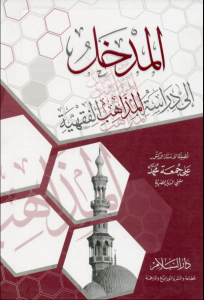 cover-madkhal